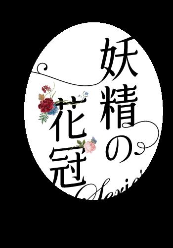 妖精の花冠