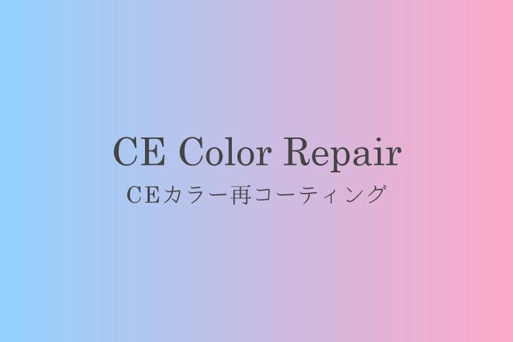 CErepair